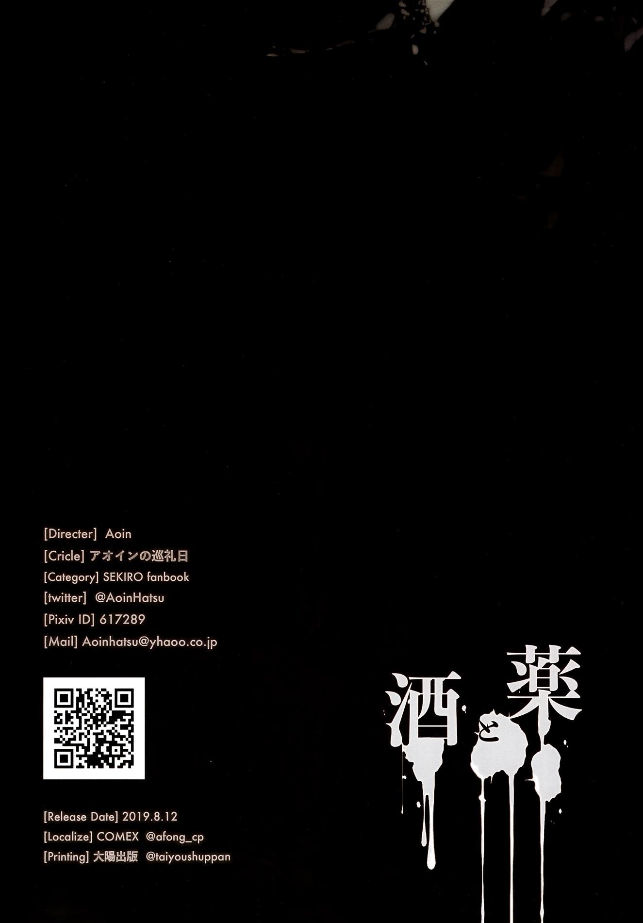 Sake to Kusuri – Alcohol & Drug (Sekiro Shadows Die Twice)