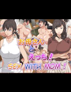 Sex with Mom! [tsuboya]