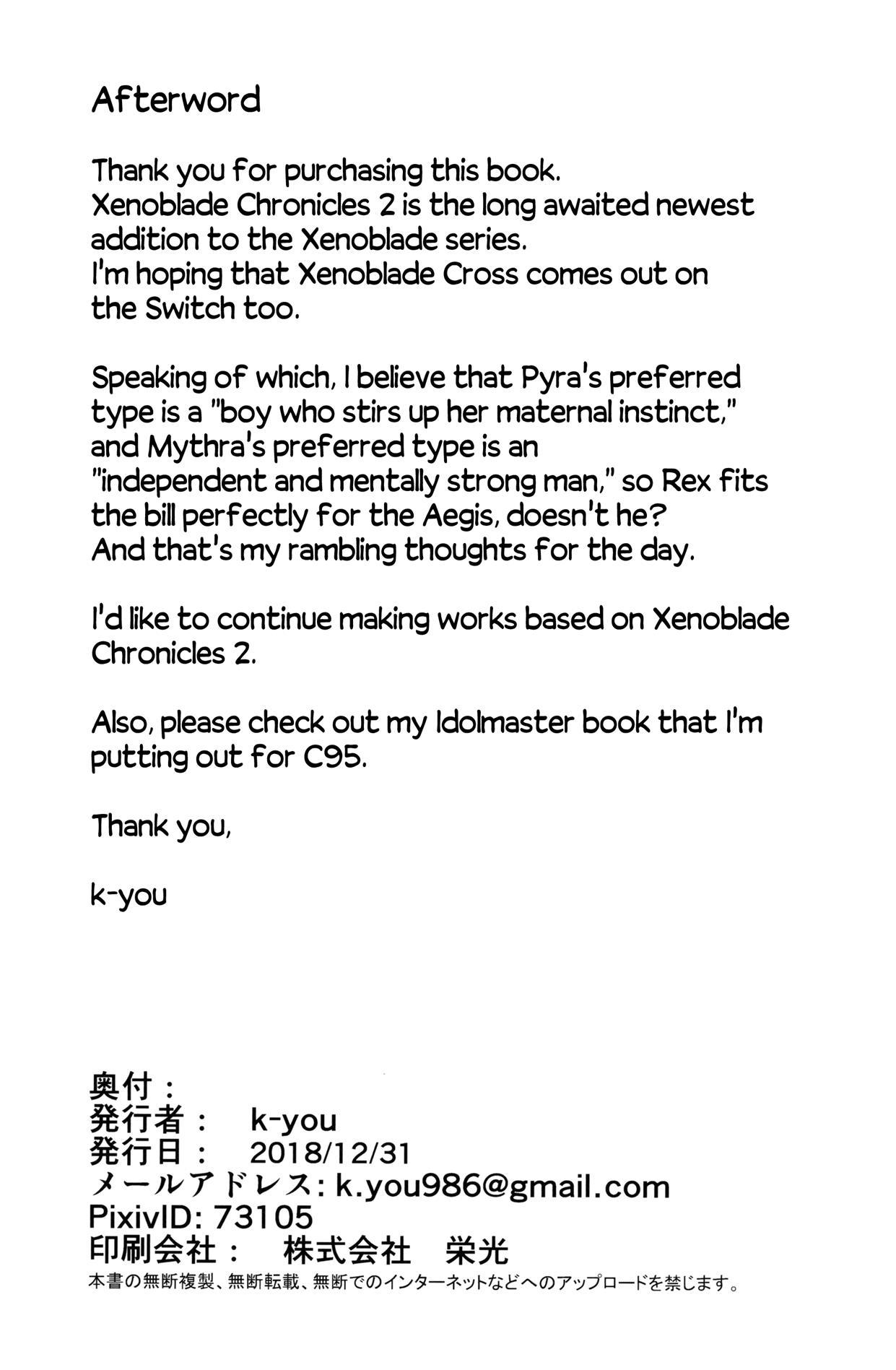Sweet Dreams (Xenoblade Chronicles 2)